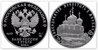 Памятная монета: Историко-архитектурный ансамбль Новодевичьего монастыря в Москве, 3 рубля