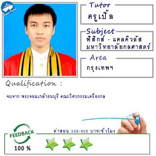 5 คุณครูสอนดีที่สุดใน จ.ชลบุรี