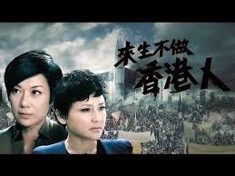 "Prudence Liew 劉美君 Leung Booi Cha 兩杯茶 HKTV ""來生不做香港人""主題曲 Chinese Pinyin Lyrics"