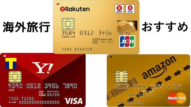 海外旅行おすすめクレジットカード 保険 ポイント マイル比較 楽天