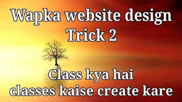 class-kya-hai-kaise-banaye-wapka-website-design-trick