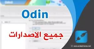 تحميل برنامج أودين Odin - جميع الإصدارت