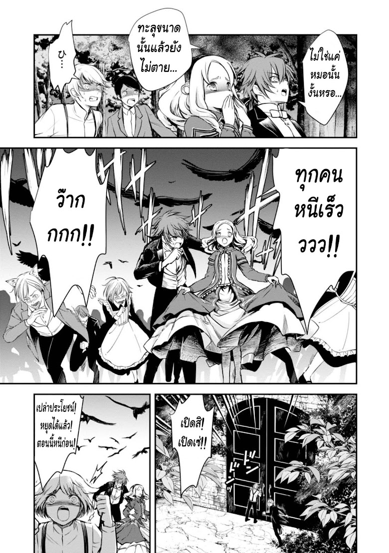 Isekai Goumon Hime - หน้า 25