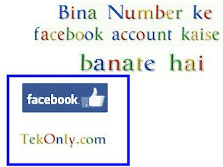 bina number ke facebook id kaise banate hai gmail wali, gmail wali facebook id kaise banate hai, facebook par bina number ki id kaise banate hai