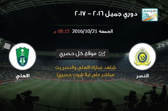 تابع لايف نتيجة مباراة الاهلي والنصر 1-0  | ملخص نتيجة الاهلى والتصر اليوم 21-10-2016