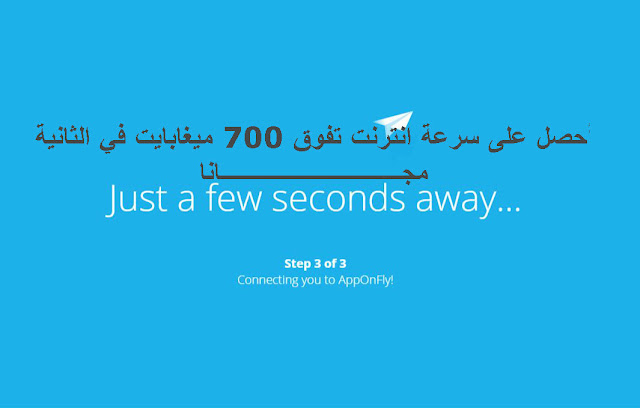 أحصل على سرعة أنترنت تفوق 700 ميغابيت في الثانية | جديد 2016
