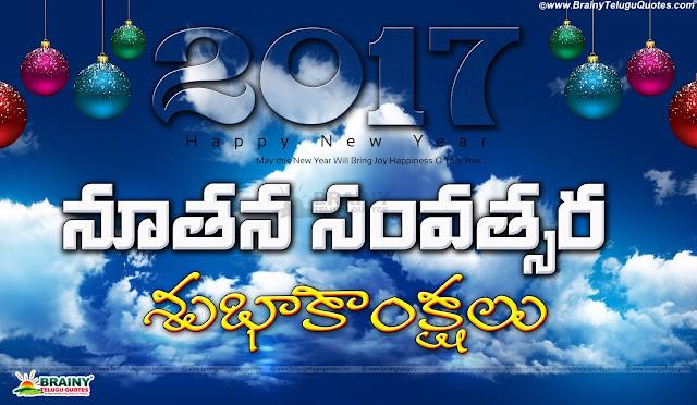 Telugu New Year Greetings, Telugu 2017 New Year Greetings, Best Latest Telugu New Year hd Wishes