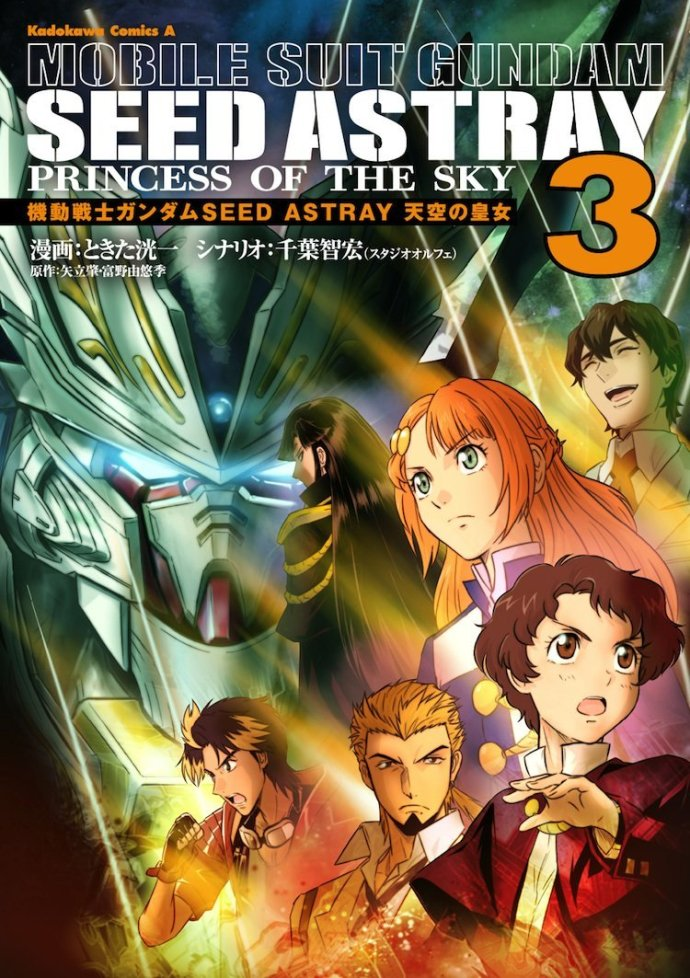Mobile Suit Gundam SEED ASTRAY Princess of the Sky Vol. 3 - Release Info - Gundam Kits Collection News and Reviews