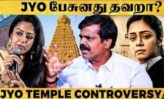 Jyotika Temple Controversy Speech: மத வெறியர்கள் மாதிரி நடந்துக்காதீங்க – PT Selvakumar வேண்டுகோள்