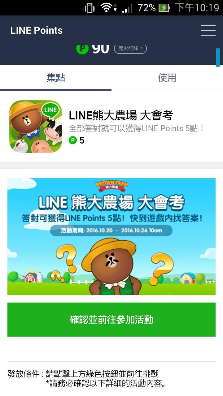 熊大農場大會考 LINE @隨便寫寫