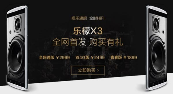Lenovo Vibe X3 Lite'ın özellikleri sızdı!