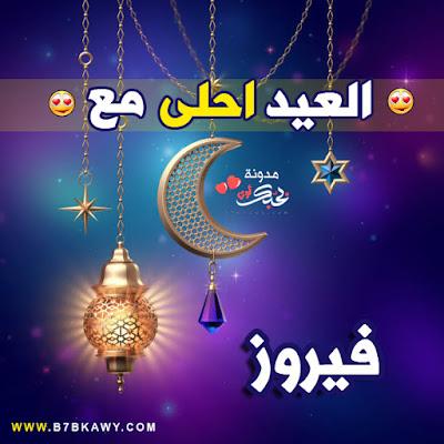 العيد احلى مع فيروز
