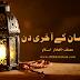 رمضان کے آخری دن