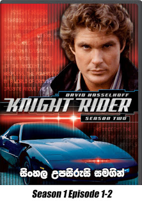 Knight Rider Season 1 Episode 1x2