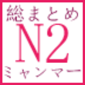 N2 Vocabulary 1.0 for Android