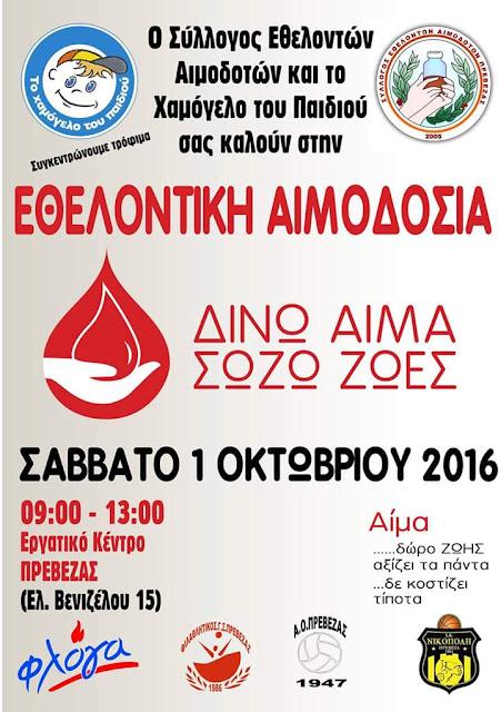 """Πρέβεζα: Ο Σύλλογος Εθελοντών Αιμοδοτών και """"το χαμόγελο του παιδιού"""", σας καλούν σε εθελοντική αιμοδοσία"""
