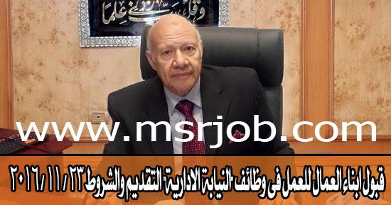 """قبول ابناء العمال للعمل فى وظائف """"النيابة الادارية"""" 23 / 11 / 2016"""