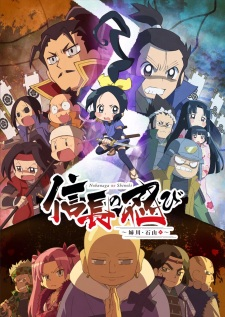 Nàng Ninja Của Nobunaga (Phần 3)