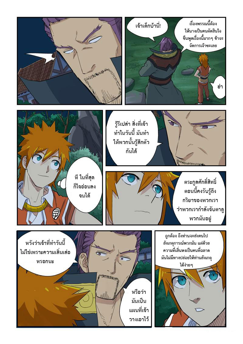 Tales of Demons and Gods ตอนที่ 141 หน้า 5