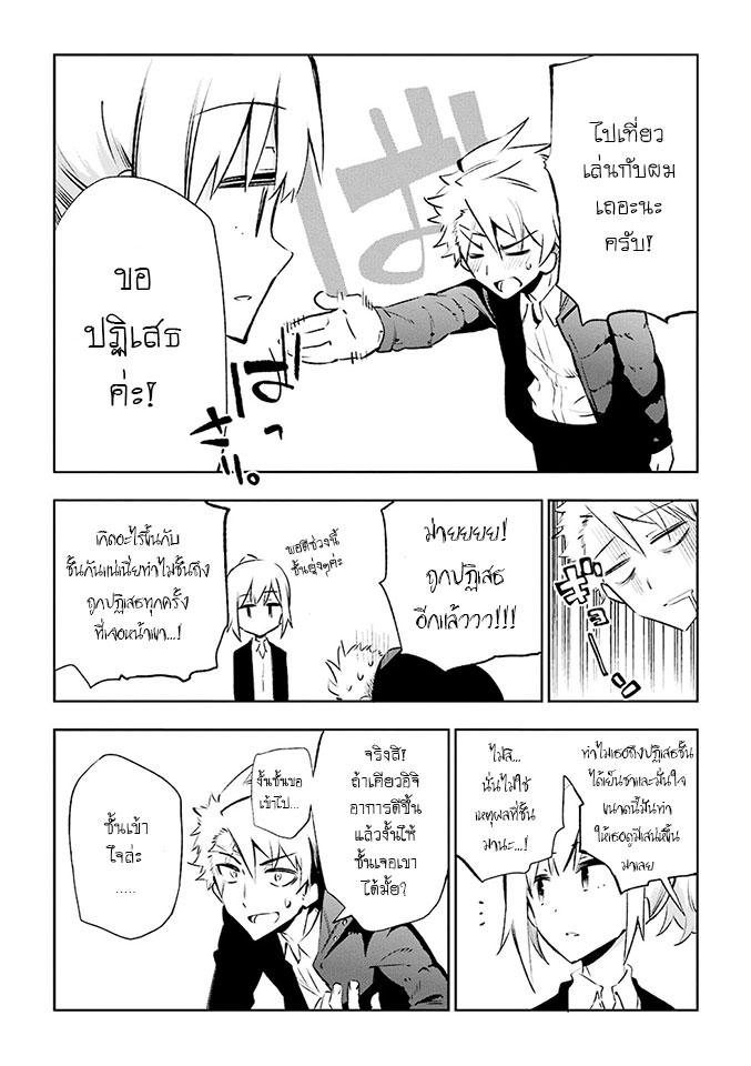 อ่านการ์ตูน Urami Koi, Koi, Urami Koi ตอนที่ 23 หน้าที่ 2