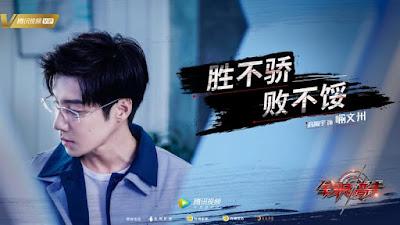 Gao Hanyu as Yu Wenzhou