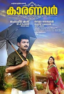 Karanavar (2014) Malayalam Movie Poster