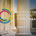 Εκπαιδευτικά Ιδρύματα της Ελλάδας | Νέα εκπομπή στο Cosmote History