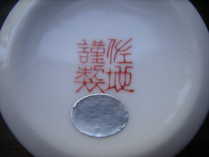 Japanese Porcelain Marks - Sachi Kinsei - 佐地謹製 (Carefully made by Sachi ) & Japanese Porcelain Marks