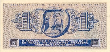 https://2.bp.blogspot.com/-RsgBMXJGpqU/UJjuWucqvVI/AAAAAAAAKZQ/JyjAIkeKjmA/s640/GreeceP317-1Drachma-1941-donatedsac_b.JPG