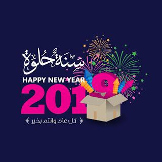 صور السنة الجديدة 2019
