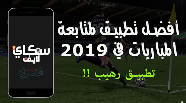 وداعا تطبيق mobikora ! افضل تطبيق البث المباشر لمشاهدة القنوات المشفرة ومبارياتك المفضلة بدون تقطيع