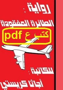 تحميل رواية الطائرة المفقودة pdf أجاثا كريستى