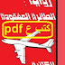 تحميل رواية الطائرة المفقودة pdf أجاثا كريستى