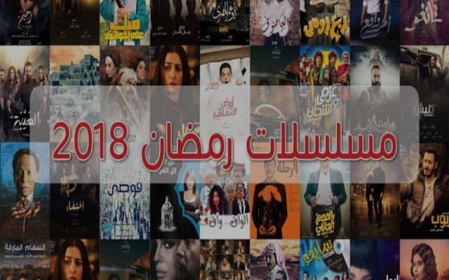 أفضل 4 مواقع لمشاهدة جميع برامج و مسلسلات رمضان 2018 بالمجان