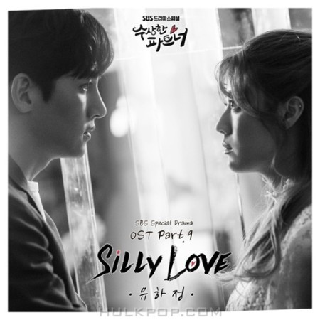 Lyric : Yoo Ha Jung (유하정) - Silly Love (OST. Suspicious Partner)