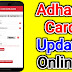Adhaar Card Update Online: How To Change Name, Mobile Number And Emai Id