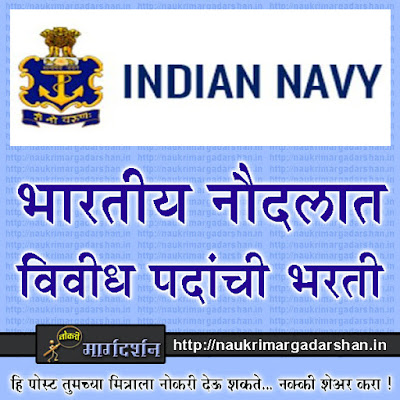 defence jobs, indian navy recruitment, navy jobs, indian navy vacancy, army, nmk