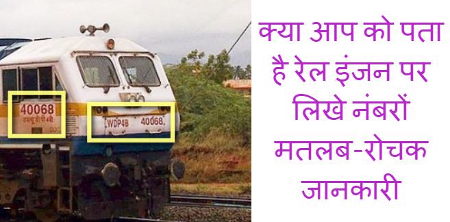 क्या आप को पता है रेल इंजन पर लिखे नंबरों मतलब-रोचक जानकारी