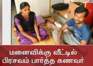 Manaivikku Veeddil Piravasam Paartha Kanavan | Theni | Thanthi Tv