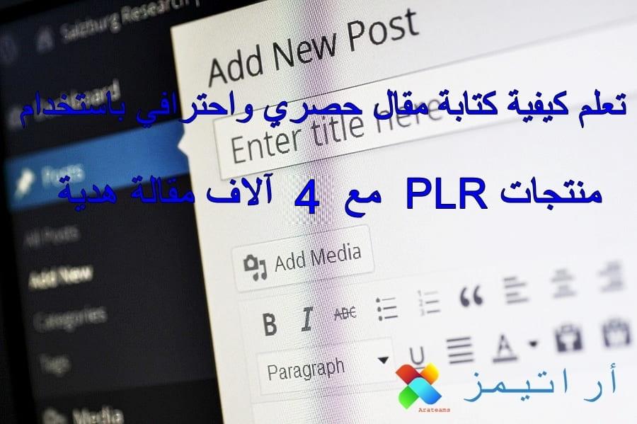 تعلم كيفية كتابة مقال حصري واحترافي باستخدام منتجات PLR مع 4 آلاف مقالة هدية