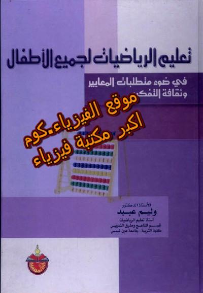 تحميل كتب تعليمية للاطفال- الرياضيات pdf