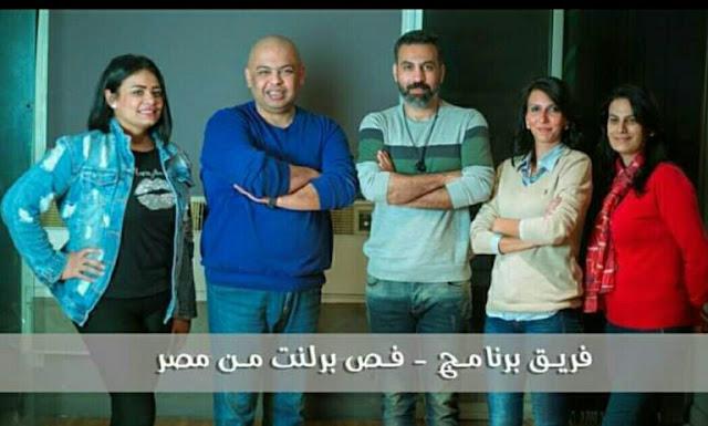 الإعلان عن برنامج فص برلنت من مصر