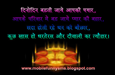 DEEPAWALI GREETING