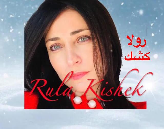 الفنانة رولا امسيح كشك في ألبوم غنائي جديد بمناسبة أعياد الميلاد