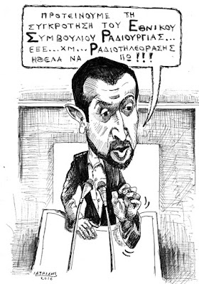 IaTriDis Γελοιογραφία : Γλώσσα λανθάνουσα τα αληθή λέγει