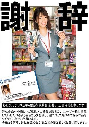 Đơn giản chỉ là chịch cô nàng Nanami Kawakami DVAJ-187 Nanami Kawakami