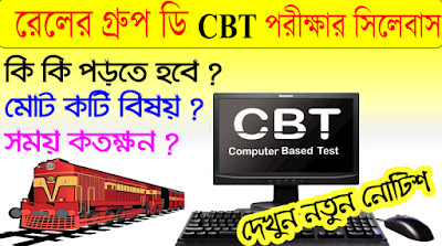 RRB Group D Exam Pattern Stage 1 – Computer Based Test (CBT) The Railway Group D exam pattern for CBT is as follows:  The RRB Group D Exam Pattern is a Computer Based Test and objective in nature. The RRB Question paper for Group D will be Based on the Subjects like general knowledge/ awareness/ mathematics / reasoning etc. There are a total of 100 questions in the exam. Total time duration is 90 minutes (120 minutes for PWD candidates) There will be a negative marking of 1/3 mark for each incorrect response.