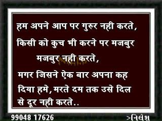 Hindi dip love shayari_ek bar apana Kai diya use karte dam tak for Shayarikakhajana