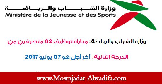 وزارة الشباب والرياضة: مباراة توظيف 02 متصرفين من الدرجة الثانية. آخر أجل هو 07 يونيو 2017