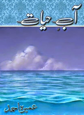 Aab e hayat novel by Umaira Ahmed Episode 22